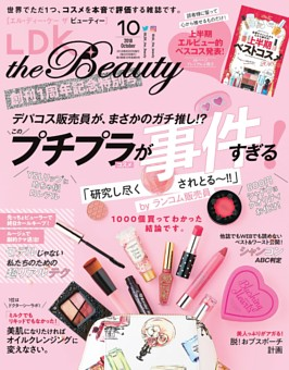 LDK the Beauty 2018年10月号