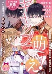 ティアラ文庫溺愛アンソロジー(6)ギャップ萌え! 1巻
