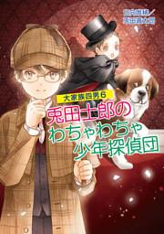 大家族四男 6 兎田士郎のわちゃわちゃ少年探偵団