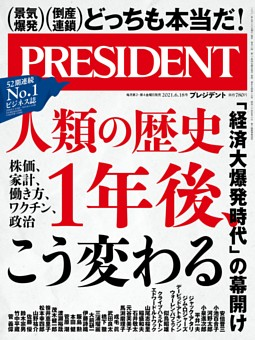 PRESIDENT 2021年6.18号