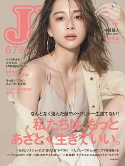 JJ 6・7月合併号
