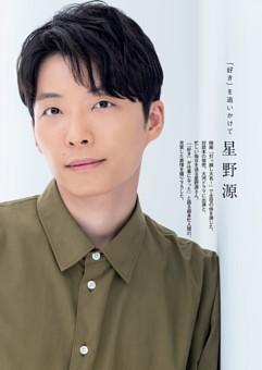 星野源 表紙の人 front+スペシャル1
