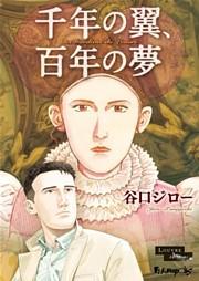 千年の翼、百年の夢 豪華版 1巻
