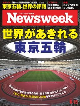 ニューズウィーク日本版 6月15日号