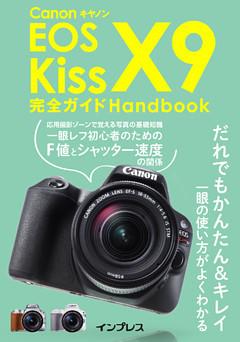 キヤノン EOS Kiss X9完全ガイド Handbook