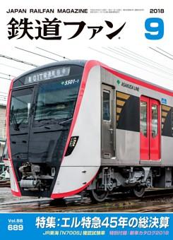 鉄道ファン 2018年9月号,通巻689号