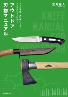 アウトドア刃物マニュアルナイフや鉈、斧の使い方からナイフメイキングまで
