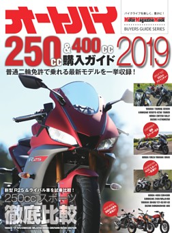 オートバイ 250cc&400cc購入ガイド 2019