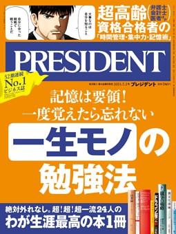 PRESIDENT 2021年7.2号