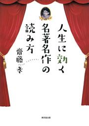 人生に効く 名著名作の読み方(東京堂出版)