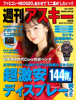 週刊アスキー No.1225(2019年4月9日発行)