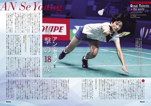 [海外選手クローズアップ]アン・セヨン(韓国) 衝撃の18歳。
