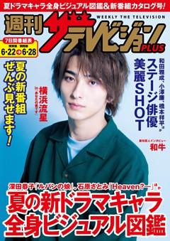 週刊ザテレビジョン PLUS 2019年6月28日号
