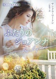 ふたりのジョアンナ【ハーレクイン文庫版】