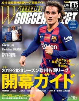 ワールドサッカーダイジェスト 2019年8月15日号