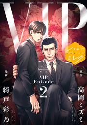 漫画版 VIP 分冊版(2)