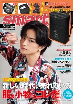 smart 5月号