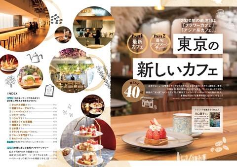 東京の新しいカフェ BEST40店