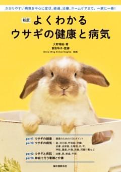 新版 よくわかるウサギの健康と病気かかりやすい病気を中心に症状、経過、治療、ホームケアまで。一家に一冊!