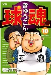 球魂 10巻