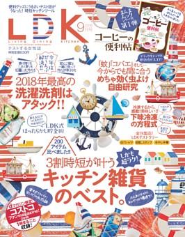 LDK 2018年9月号