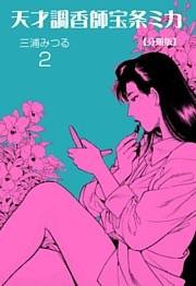 天才調香師 宝条ミカ【分冊版】 2