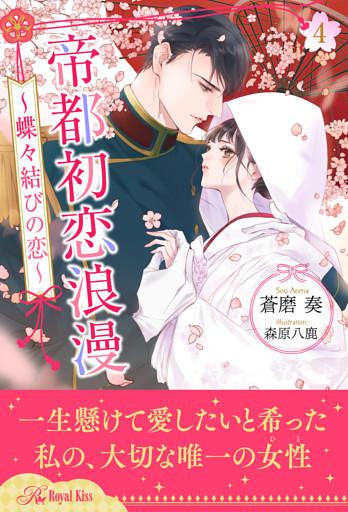 帝都初恋浪漫 ~蝶々結びの恋~【4】