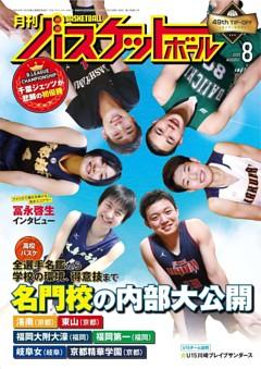 月刊バスケットボール 2021年8月号