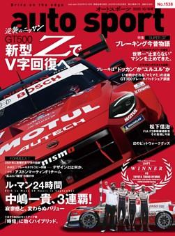 auto sport No.1538 2020年10月16日号