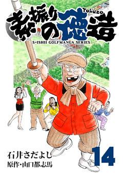 石井さだよしゴルフ漫画シリーズ 素振りの徳造 14巻