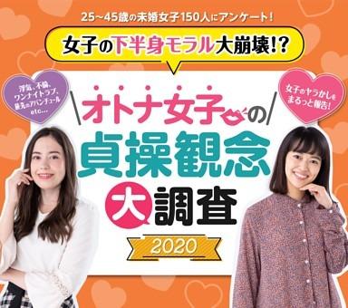 [特集第1部]オトナ女子の貞操観念大調査2020