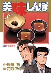 美味しんぼ 32巻