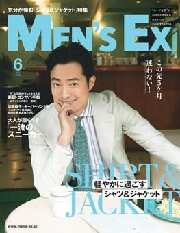 MEN'S EX 2019年06月号