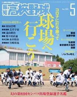 報知高校野球 5月号