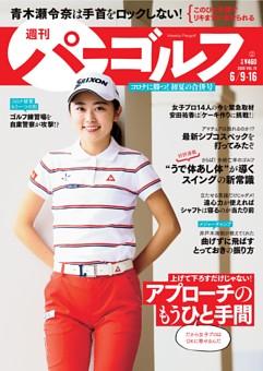 週刊パーゴルフ 2020年6月9日・16日合併号