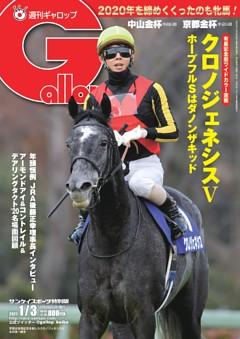 週刊Gallop 2021年1月3日号