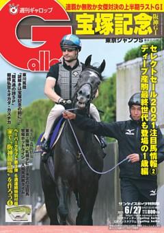 週刊Gallop 2021年6月27日号