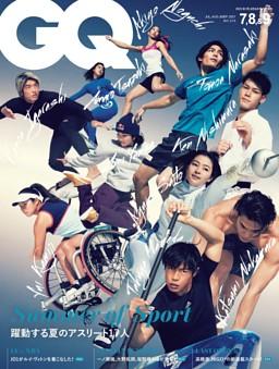 GQ JAPAN 2021年7月,8月&9月合併号