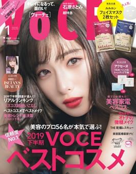 VOCE 2020年1月号