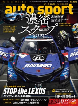 auto sport No.1512 2019年8月23日号