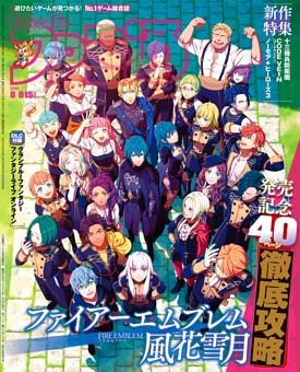 週刊ファミ通 2019年8月8・15日合併号