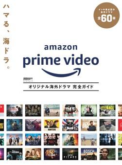 Amazon Prime Video オリジナル海外ドラマ 完全ガイド