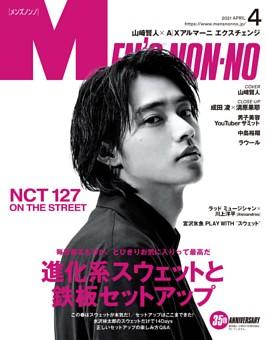 MEN'S NON-NO 2021年4月号