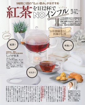 """紅茶を1日2杯でインフル撃退 1時間に1回の""""ちょい飲み""""がおすすめ"""