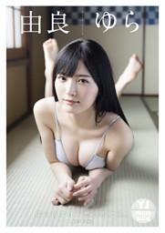 【デジタル限定 YJ PHOTO BOOK】由良ゆら写真集「僕の彼女は天然小悪魔系。」
