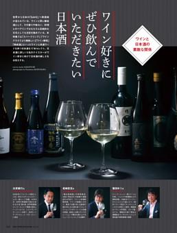 ワインと日本酒の素敵な関係 ワイン好きにぜひ飲んでいただきたい日本酒