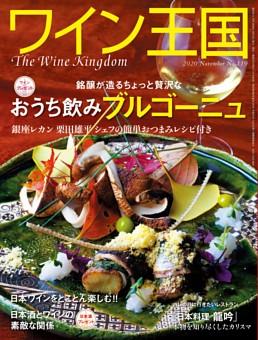 ワイン王国 11月号