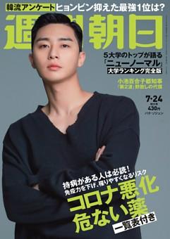 週刊朝日 7月24日号