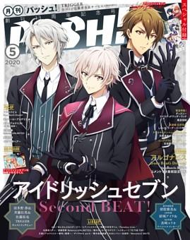 PASH! 2020年05月号