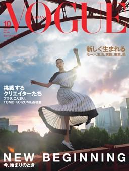 VOGUE JAPAN 2021年10月号